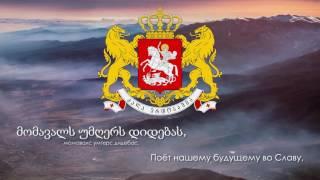 Гимн Грузии - 'თავისუფლება' ('Тависуплеба') [Русский перевод / Eng subs]