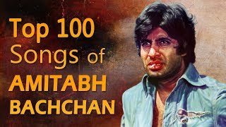 100 Songs Of Amitabh Bachchan | अमिताभ बच्चन के सुपरहिट गाने | Arey Jaane Kaise | O Saathi Re