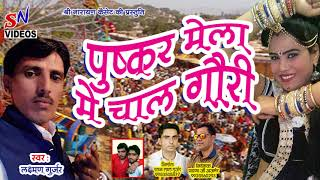 Rajasthani Dj Song 2017 ! पुष्कर मेला में चाल गौरी ! New Dj Marwari Geet ! Full AUdio Track