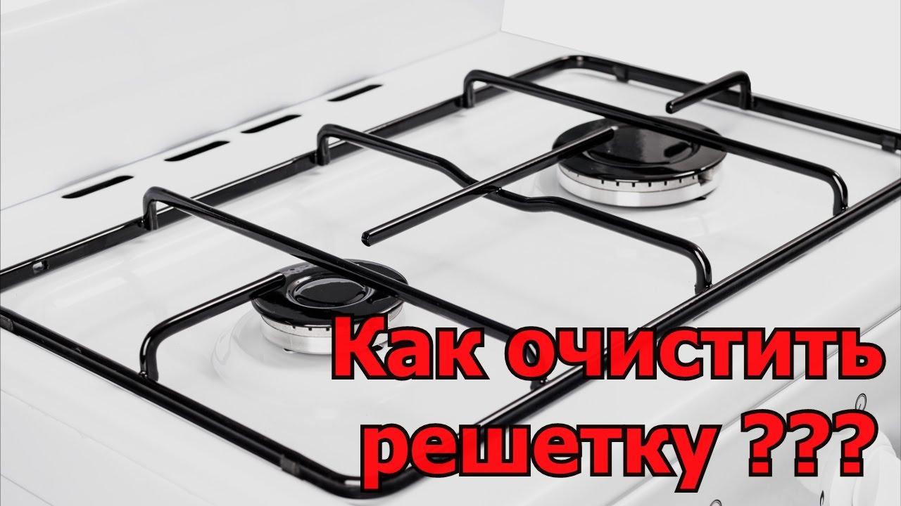 Чистка решетки газовой плиты железный средство для плиты амвей цена ssd