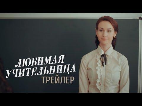 Русский сериал любимая учительница