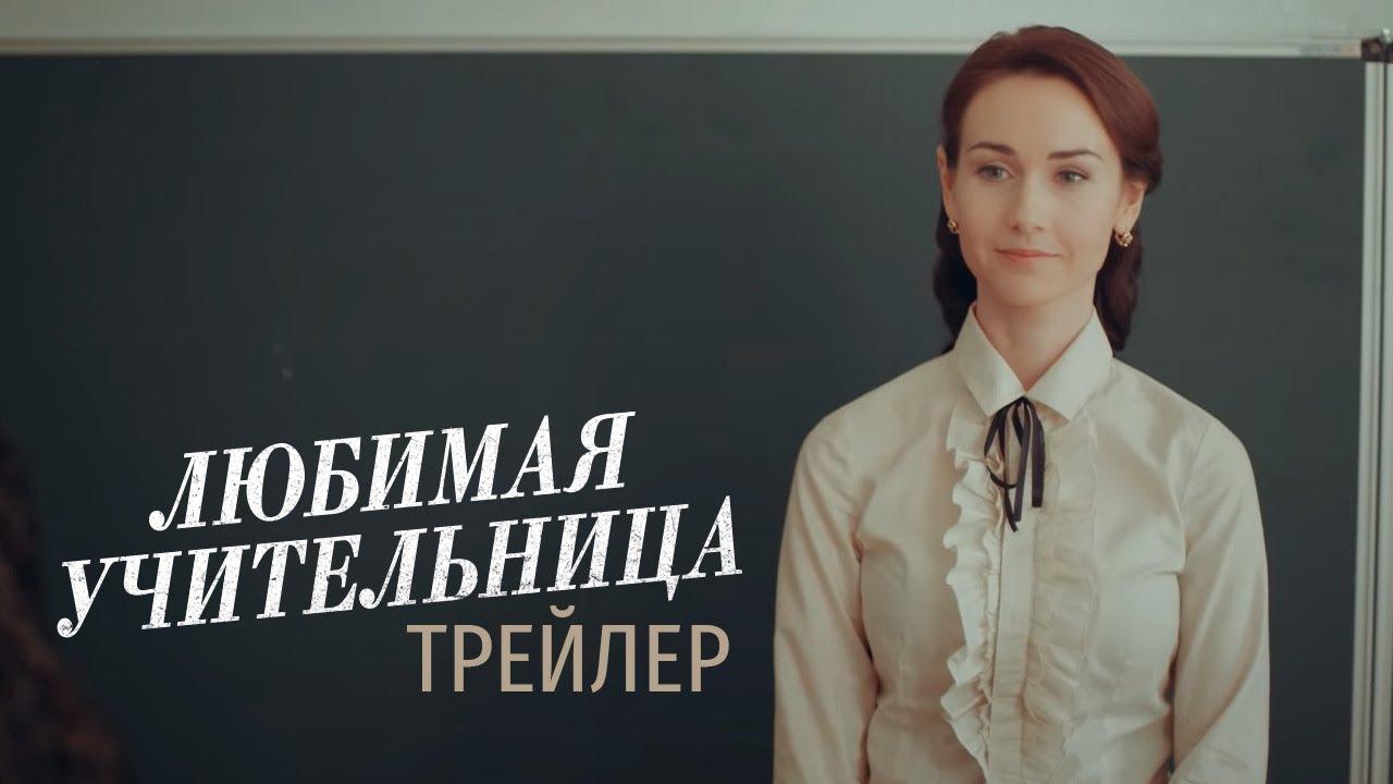 любимая учительница 2016 скачать торрент 5 8 серия