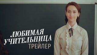 Любимая учительница. Трейлер.