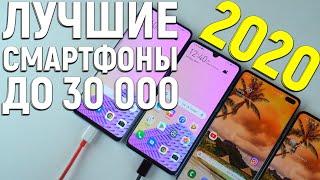 Лучшие Смартфоны до 30000 рублей. Какой Телефон Купить в 2020 году? Топ Средне-Бюджетных Смартфонов
