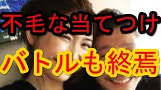紗栄子 30歳誕生日にZOZO前澤社長と「当てつけ再婚」情報.