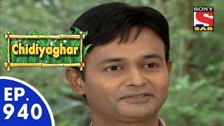 Chidiya Ghar - चिड़िया घर - Episode 940 - 30th June, 2015