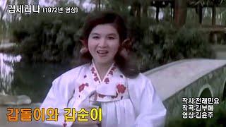 갑돌이와 갑순이-김세러…