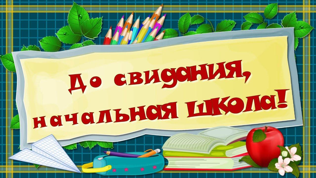 Gotovye Shablony Slajd Shou Vypusknogo V Detskom Sadu I Shkole