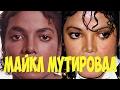Почему Майкл Джексон мутировал? ✔Теперь я знаю👆