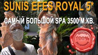 Отличный отель с хорошим SPA 3500 кв м Sunis Efes Royal Palace 5 Санис Эфес Роял Турция Измир