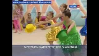 Вести-Хабаровск. На танцующих котят быть похожими хотят