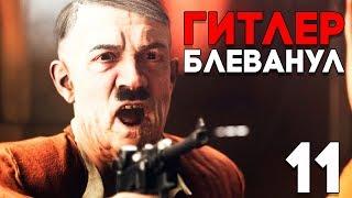ВСЕ СЦЕНЫ С ГИТЛЕРОМ ► Wolfenstein 2 The New Colossus Прохождение на русском Часть 11