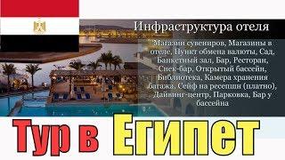 Тур в Марса Алам, Эль Кусейр, Египет. Отель Marina Lodge At Port Ghalib 4*