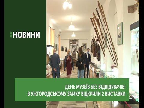 День музеїв без відвідувачів: в Ужгородському замку відкрили дві виставки