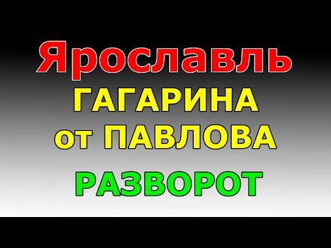 РАЗВОРОТ ул.Гагарина от ул. Павлова  маршрут ГИБДД №2 г. Ярославль