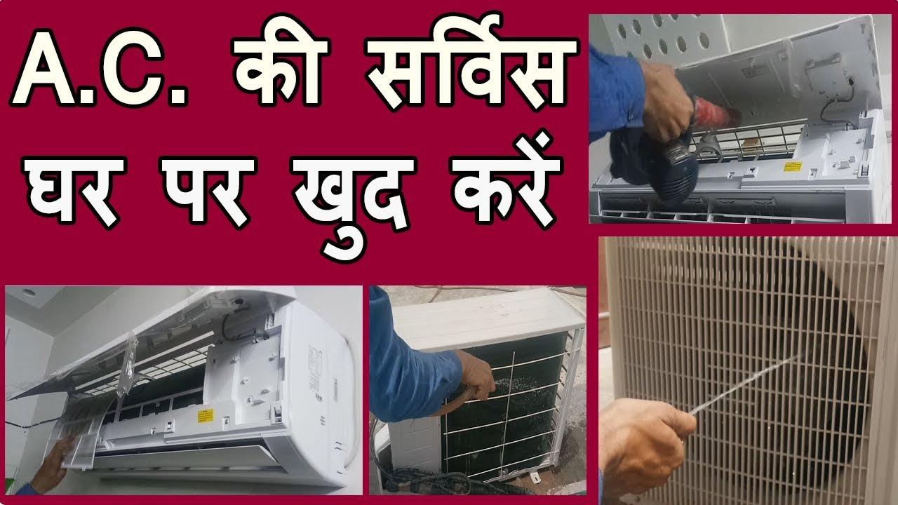 ac ki service kaise kare| split ac ki service kaise kare | how to do ac  service at home in hindi |