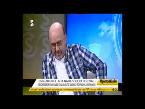 Ayia Napa Soccer Festival 2016 - Marios Koudellis on Sigma TV (Protoselido)