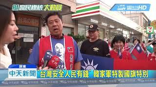 20190608中天新聞 韓粉秀3千元團費收據 證明花蓮挺韓不是動員