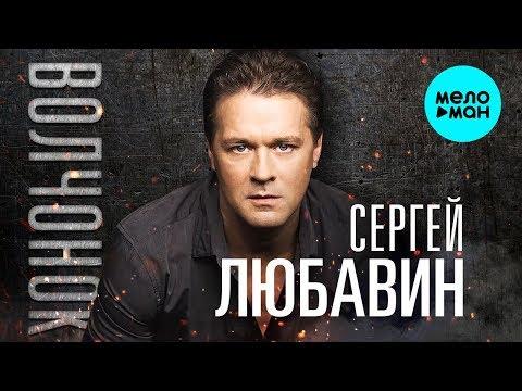 Сергей Любавин - Волчонок remake Single