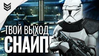 Твой выход Снайпер - РАЗРЫВ в Star Wars: Battlefront 2 (1440p)