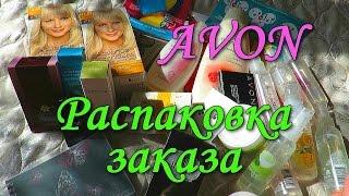 Розпакування посилки Avon каталог №11 2016