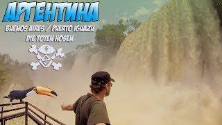 Путешествие в Аргентину: Буэнос-Айрес, водопады Игуасу