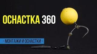 Карпфишинг TV :: Карповая оснастка 360 RIG