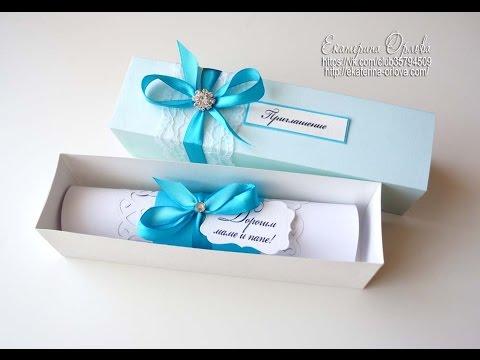 Приглашение свиток на свадьбу своими руками
