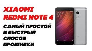 Скачать Xiaomi Redmi Note 4 Простая и быстря прошивка на последнюю Глобальную