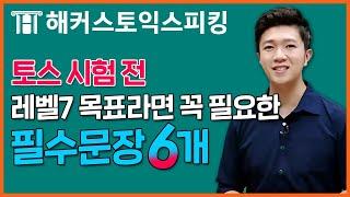 토익스피킹 기출유형특강! 해커스토스 전승기 Part2|…