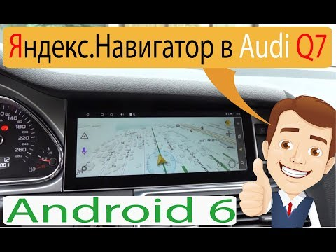 Обзор Андроид магнитолы для Audi Q7