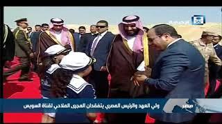 ولي العهد والرئيس المصري يطلعان على التطورات بمشروع محور قناة السويس