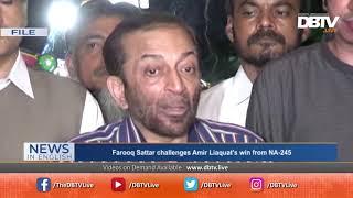 Farooq Sattar challenges Amir Liaquat's win from NA-245