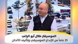 الموسيقار طلال أبو الراغب - 25 عاماً من الإبداع  الموسيقي وتأليف الألحان
