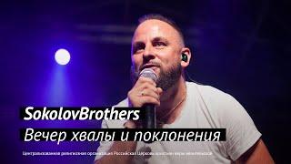 SokolovBrothers. Вечер хвалы и поклонения | #PASSWORDX