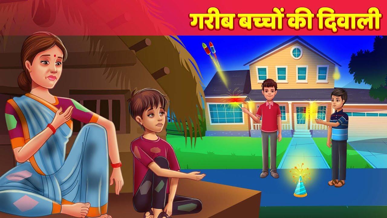गरीब बच्चो की दिवाली Hindi Kahani हिंदी कहानिया Moral Stories Panchatantra   Hindi Fairy Tales