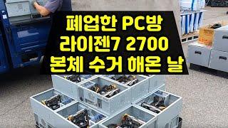 폐업한 PC방 라이젠7 2700 본체 수거해온 날