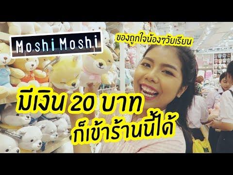 VLOG พาทัวร์ร้าน Moshi Moshi โมชิ โมชิ มีเงิน 20 บาทก็ซื้อของร้านนี้ได้Licktga