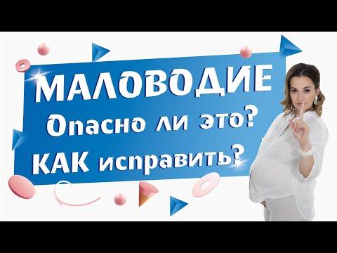 Маловодие при беременности. О чем говорит маловодие на 1 скрининге. Чем опасно маловодие.