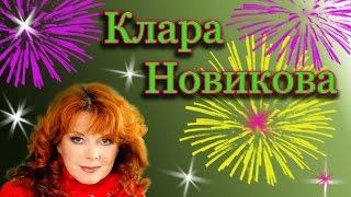 Смотреть Клара Новикова  Очень смешное онлайн