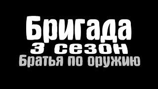 ТРЕЙЛЕР|БРИГАДА 3 СЕЗОН БРАТЬЯ ПО ОРУЖИЮ.|СКОРО.