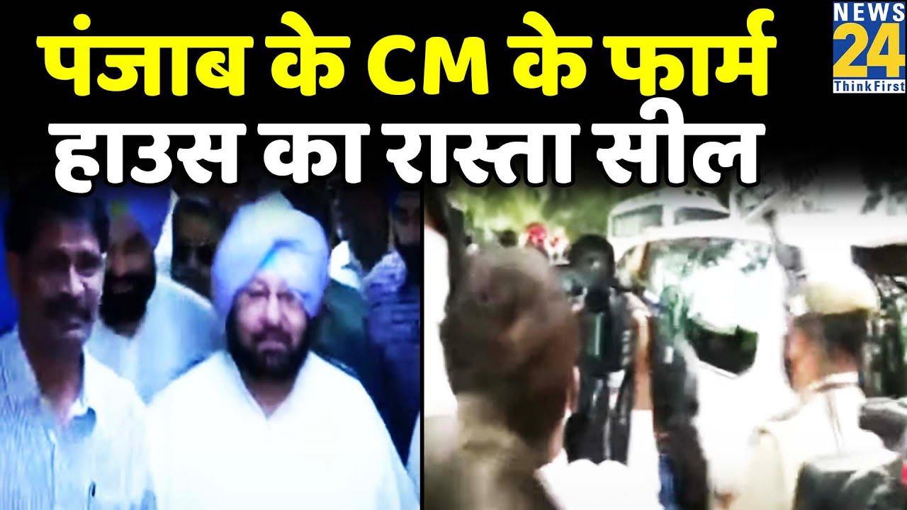Download Punjab के CM Capt. Amarinder Singh के फार्म हाउस का रास्ता सील, सिर्फ VVIP को जाने की इजाजत