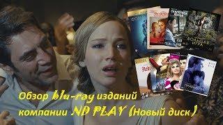 Распаковка Blu-ray компании ND PLAY (Новый диск)