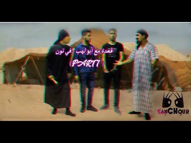 5anchour ep 15   ڨعدة مع أبو لهب