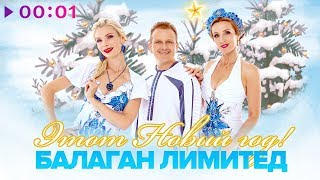 Балаган Лимитед - Этот Новый год