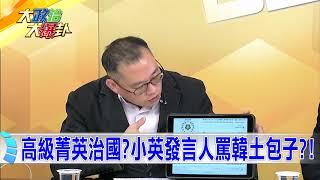 2019.02.19中天新聞台《大政治大爆卦》夯節目 高級菁英治國? 小英發言人罵韓土包子!