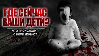 Кто приходит к детям по ночам? Страшные рассказы. Ужасы. Creepypasta