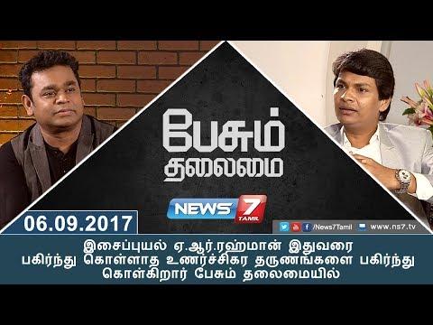 AR Rahman's Exclusive Interview | எவ்வளவு கொடுக்கிறோமோ அவ்வளவு திரும்பக் கிடைக்கும் : ஏ.ஆர்.ரஹ்மான்