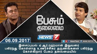 AR Rahman's Exclusive Interview – News7 Tamil Show