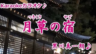 黒川真一朗【月草の宿】カラオケ '19/2/20発売 新曲